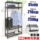 【居家cheaper】耐重菱形網35X90X210CM四層單桿吊衣架組 (衣櫥組/鐵架/鐵力士架/收納架)