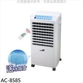 北方【AC-8585】移動式冷卻器