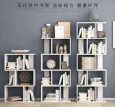 組合書架簡約現代桌上辦公落地簡易創意省空間兒童個性書柜置物架igo  瑪奇哈朵