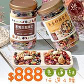 任選4罐免運▶ 原味養生堅果仁+養生什錦堅果(350g罐裝) 【臻御行】