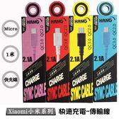 【Micro傳輸線】Xiaomi 紅米機 紅米2 充電線 傳輸線 2.1A快速充電 線長100公分
