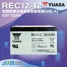 【久大電池】 YUASA 湯淺電池 密閉電池 REC12-12 12V12AH 電動車 電動機車 救車電源 釣魚 捲線器