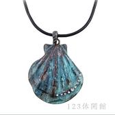 女士項鍊尼歐美風海洋系列貝殼造型銅銹復古工藝鍊短款項鍊甜美飾品 LH6131【123休閒館】