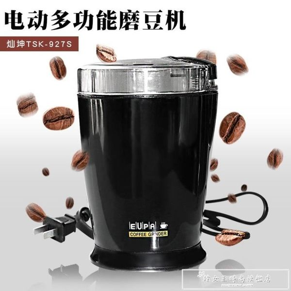 Eupa/燦坤電動磨豆機 咖啡豆機 小型家用自動粉碎機干貨機磨粉機igo『韓女王』