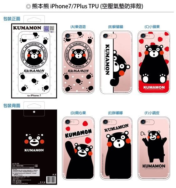 秋奇啊喀3C配件-三麗鷗 HELLO KITTY熊本熊系列三星NOTE5  N9200空壓殼氣墊防摔殼 手機殼 軟套