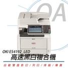 【高士資訊】OKI ES4192 / ES4192 MFP LED 商務型 高速 黑白 複合機