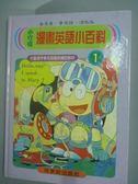 【書寶二手書T2/少年童書_YGB】小叮噹漫畫英語小百科1_謝清煌