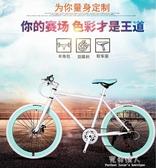 自行車-洛維斯變速死飛自行車男女式活飛單車公路雙碟剎實心胎成人學生 交換禮物YXS
