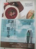 【書寶二手書T1/勵志_CRH】讓日子多一點生命-安寧病房的美味大廚_唐薇, 朵特‧希泊
