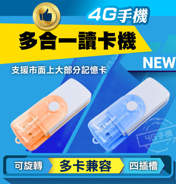 超強大 高速多功能讀卡機 4合一 四槽 旋轉 支援多數記憶卡 SD MS M2 MICRO SD【4G手機】