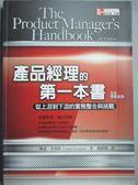 【書寶二手書T1/財經企管_MCF】產品經理的第一本書-從上游到下游的實務整合與挑戰
