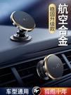 手機車載支架磁吸式2021新款磁力專用導航支駕汽車用的車上固定器 JUST M