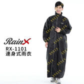 [中壢安信]RainX 全開式雨衣 RX1101 RX-1101 黑色 全開式 一件式 連身式 雨衣