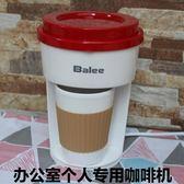 美式滴漏式咖啡機 辦公室 個人專用單杯 迷你小型咖啡壺220V 衣間迷你屋LX