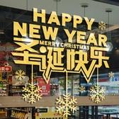 【新品 熱賣】圣誕節快樂文字貼紙墻貼畫場景布置店鋪櫥窗玻璃門貼窗戶貼花自粘  全館免運