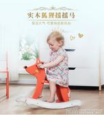 兒童木馬哈喜屋 狐貍木質木馬兒童搖搖馬周歲寶寶禮物嬰兒玩具搖椅 Igo免運