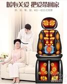 按摩椅 220V按摩椅家用全身全自動多功能頸椎按摩器背部腰部揉捏小型老人墊子 快速出貨YJT