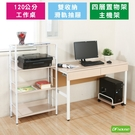 《DFhouse》頂楓120公分電腦辦桌+2抽屜+主機架+萊斯特書架 工作桌 辦公桌 書桌 收納架 書架 臥室