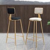 酒吧椅北歐輕奢ins吧椅吧臺椅簡約時尚吧椅靠背高腳凳金色網紅吧臺凳 LX 夏季新品