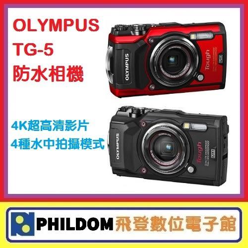 贈32G記憶卡 專用電池 電池座充! 奧林巴斯 OLYMPUS tg5 TG-5 防水相機 4K影片 公司貨 可參考TG4