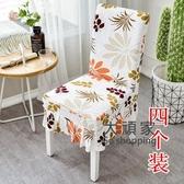 椅套 家用簡約連身凳子套餐椅墊套裝歐式彈力酒店通用餐桌椅子套罩坐墊 8色