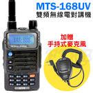 ◤加贈手持式麥克風◢ MTS手持業餘式 雙頻無線電對講機 MTS-168UV 雙顯雙待 中文提示 托咪