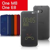 【00182】 [HTC One M8 / E8] Dot-View 智慧型皮套 洞洞皮套 感應皮套 副廠