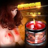 性凌虐 調教 SM情趣 低溫蠟燭(鐵盒裝)『滿千88折』