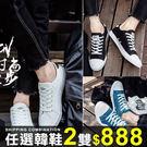 任選2雙888帆布鞋休閒鞋流行百搭間約素...
