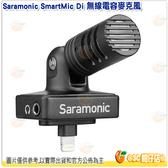 Saramonic SmartMic Di 無線電容麥克風 公司貨 Lightning接頭 iOS Apple 適用