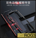 【萌萌噠】ASUS ROG Phone 3 (ZS661KS) 送鏡頭圈 炫酷金屬質感 雙色金屬邊框 全包散熱 手機殼