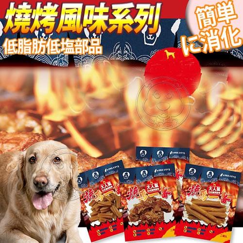 【🐱🐶培菓寵物48H出貨🐰🐹】大人氣《燒鳥一番》狗狗日本燒烤風味肉乾*1包 狗零食 (蝦)