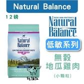 Natural Balance〔NB無穀地瓜雞肉小型犬配方,12磅〕