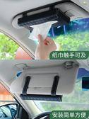 車載紙巾盒車載紙巾盒掛遮陽板椅背天窗車用抽紙盒掛式創意皮革汽車內飾用品