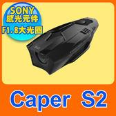 CAPER S2【加贈16G】1080P 機車 SONY 感光元件 行車紀錄器  行車記錄器