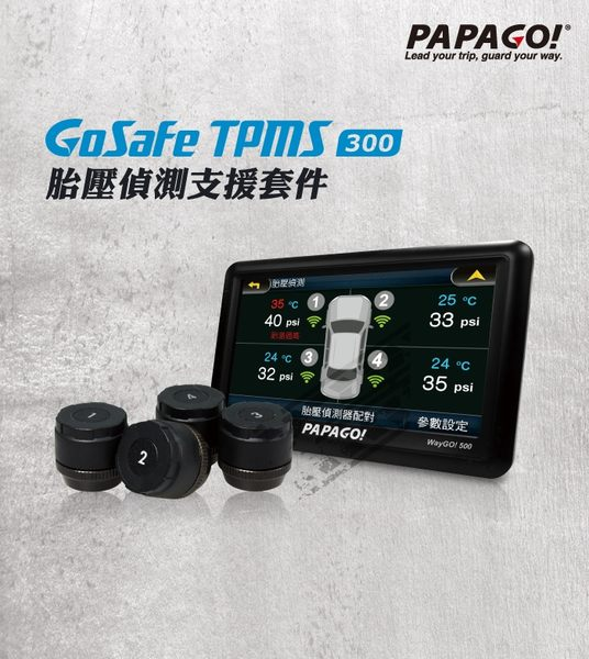 【福笙】PAPAGO GoSafe TPMS 300 胎壓偵測器 需搭配 WAYGO 230 500 550 730