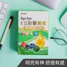 AICOM 五彩葉黃素 Ego Eye 專利葉黃素 x 美國蝦紅素 x 日本黑大豆 x 歐洲山桑子 x 微藻DHA 強強滾