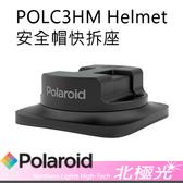 寶麗萊 Polaroid  CUBE 運動攝影機用 安全帽快拆座 防水攝影機 行車紀錄器