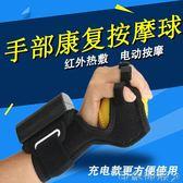 手部按摩器電動熱敷中風腦偏癱手指康復理療充電手關節麻木訓練儀 igo CY潮流站
