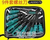 五金 工具 組套螺絲刀/6件套裝螺絲批/組合螺絲刀 改錐YYJ     原本良品