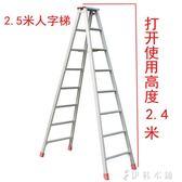 梯子家用折疊梯人字梯鋁合金伸縮裝修爬樓梯YYP   伊鞋本鋪