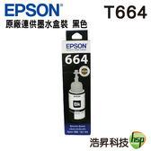EPSON T664 / T664100 原廠黑色盒裝墨水 /適用 Epson L120/L310/L220/L360/L385/L485/L605/L565/L1300/L1455