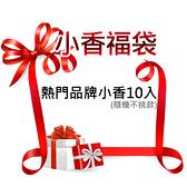 精選專櫃品牌小香水福袋 (精選經典針管小香10入-隨機款) - WBK SHOP