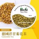 【德國農莊 B&G Tea Bar】德國純洋甘菊花茶 圓鐵盒 (13g)