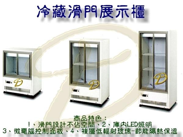 滑門冷藏展示櫃/桌上型冷藏櫃/台製滑門冰箱/機下型冷藏展示櫃/玻璃冷藏展示櫃/冷藏展示櫃/約59L