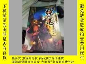 二手書博民逛書店神魔罕見3Y24477 血紅 著 汕頭大學出版社 出版2006