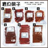 *KING WANG*【超取免運四包組】寶貝餌子 雞腿肉/雞肉條/雞肉乾/羊肉棒/牛肉棒/雞肉棒 (隨機出貨)