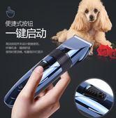 充電式寵物剃毛器狗狗電推剪理發器用品