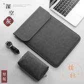 電腦包筆記本適用蘋果華碩小米13.3寸15.6手提保護套【橘社小鎮】