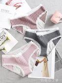 女士生理三角內褲 純棉莫代爾生理褲女式月經期防漏  一米陽光